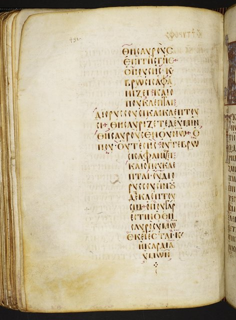 Cruciform text from BL Harley 5598, f. 248v