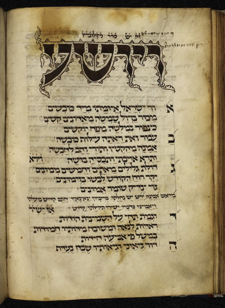 Decorated initial word from BL Add 10456, f. 92v