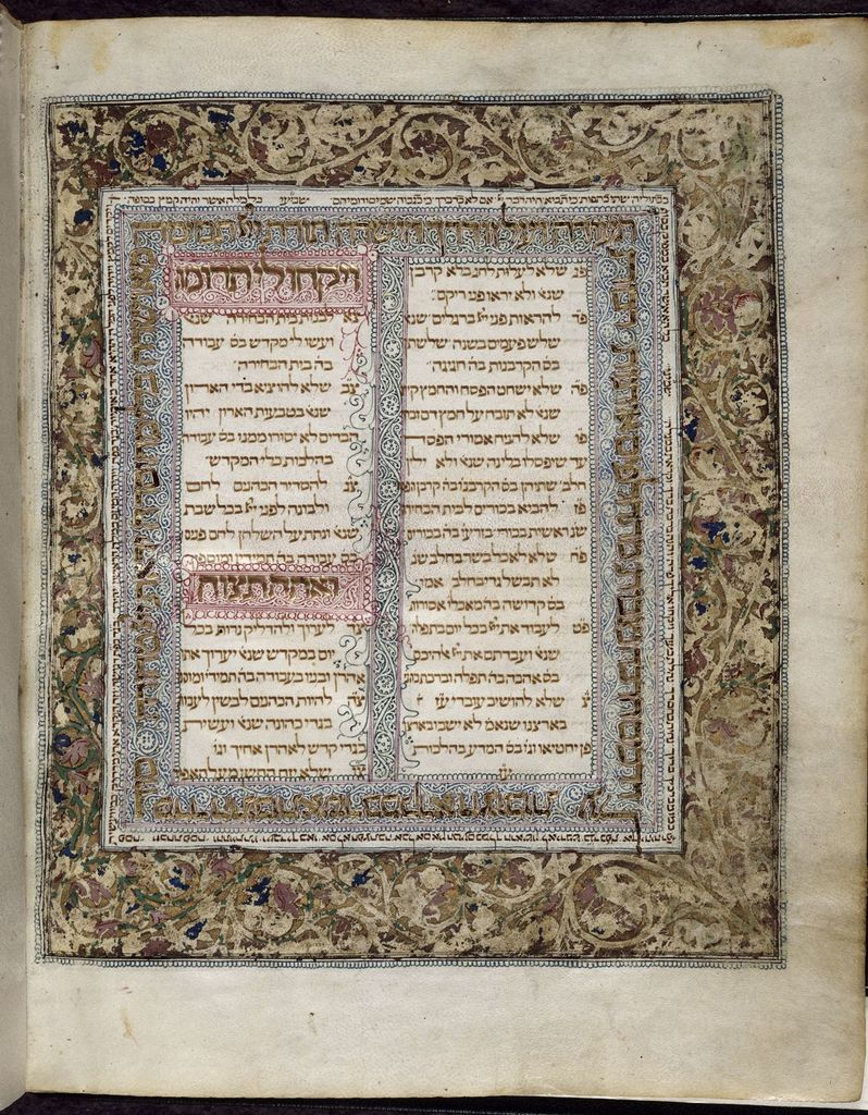 Initial-word panels and full border from BL Or 2626, f. 5v