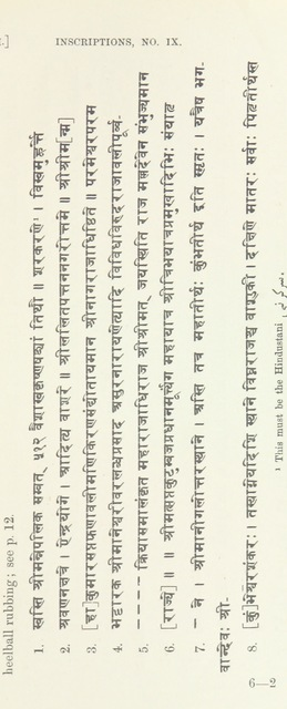 "devanagari from ""A Journey of Literary and Archæological Research in Nepal and Northern India, during the winter of 1884-5"""