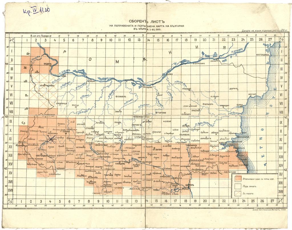 Popravena I Poplnena Karta Na Blgariya 1899 1911 Topografska