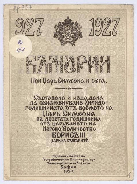 Blgariya Pri Car Simeona I Sega 927 1927 Istoricheski Karti