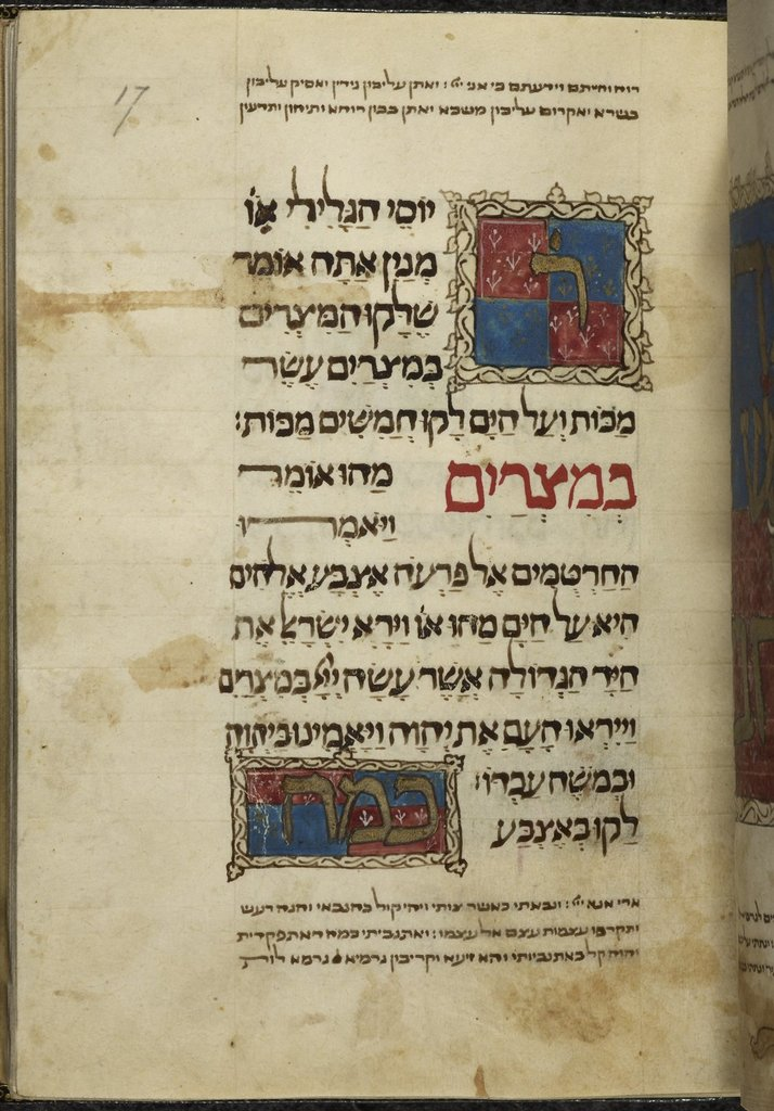 Decorated initial and initial-word panels from BL Or 2737, f. 17