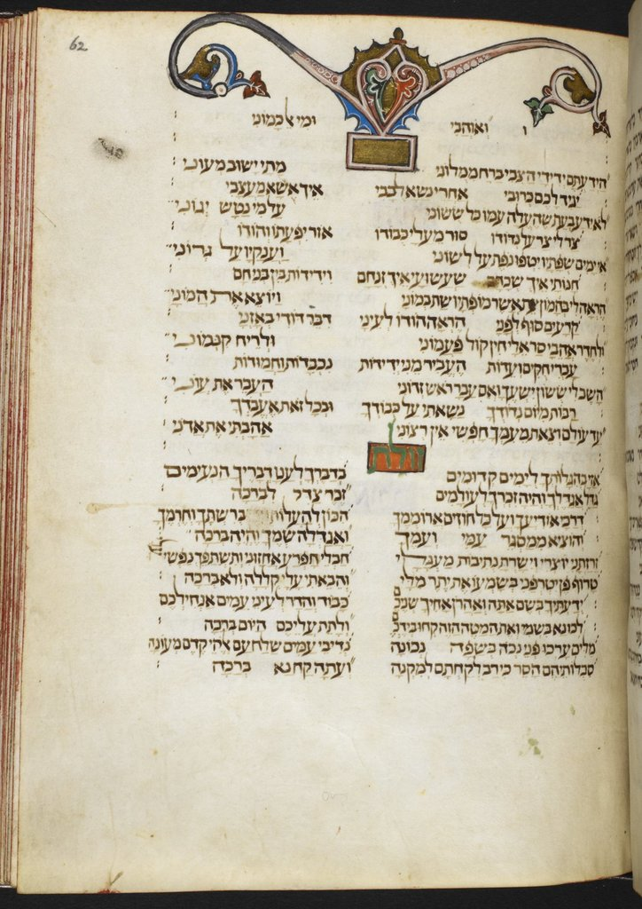 Decorated initial-word panel from BL Add 27210, f. 62