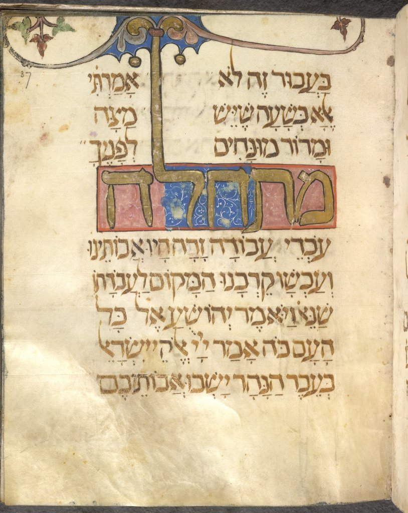 Decorated initial-word panel from BL Or 2884, f. 37