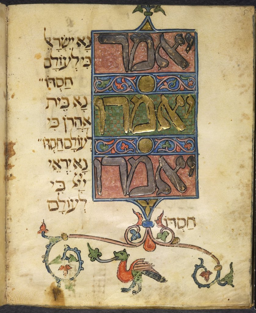 Decorated initial-word panel from BL Or 2884, f. 60v