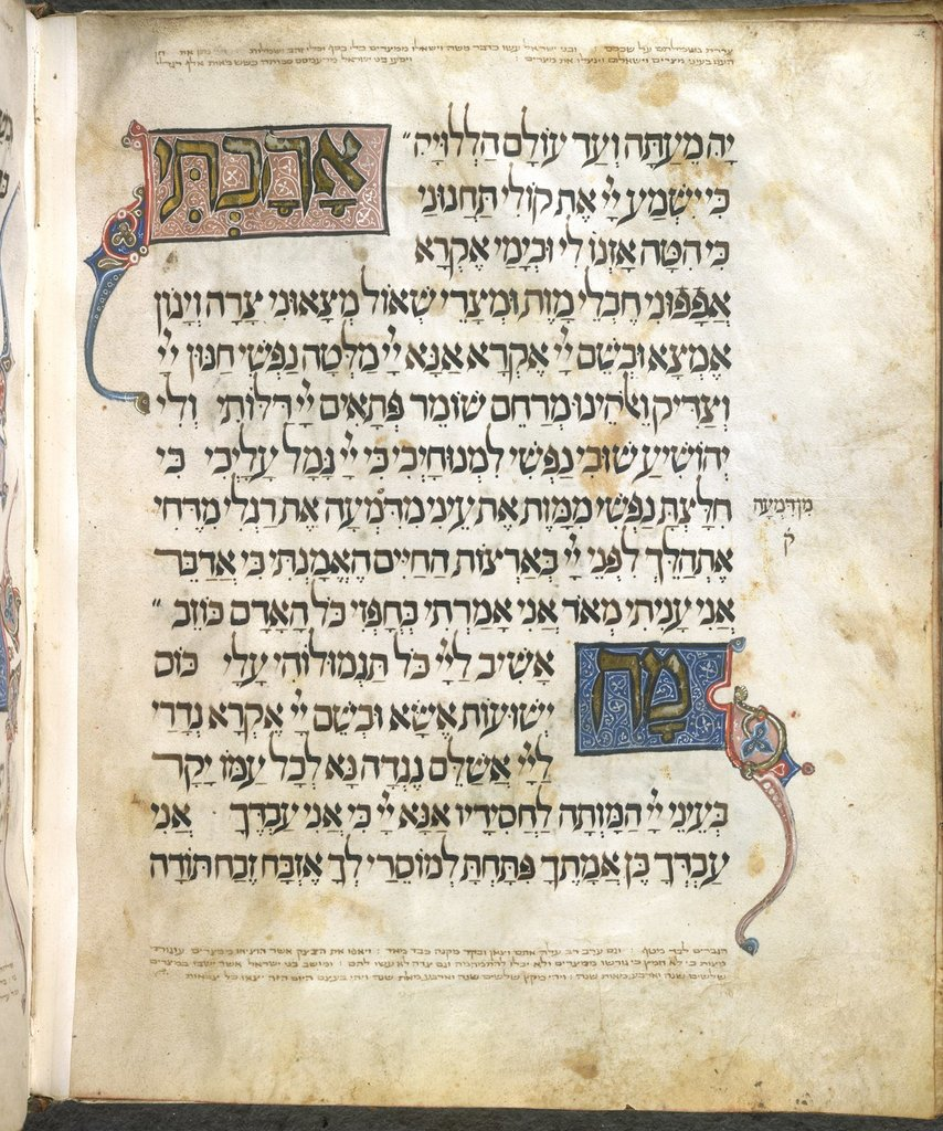 Decorated initial-word panels from BL Or 1404, f. 20v