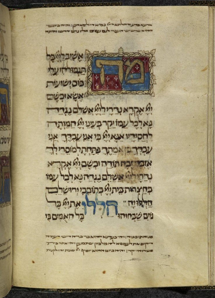 Decorated initial-word panels from BL Or 2737, f. 28v