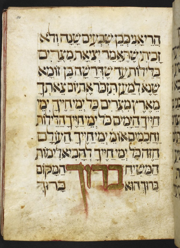 Gold lettering from BL Add 27210, f. 30