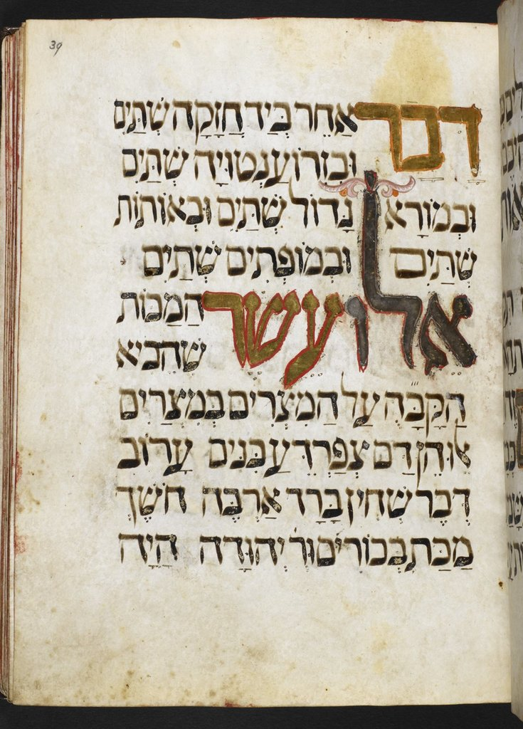 Gold lettering from BL Add 27210, f. 39