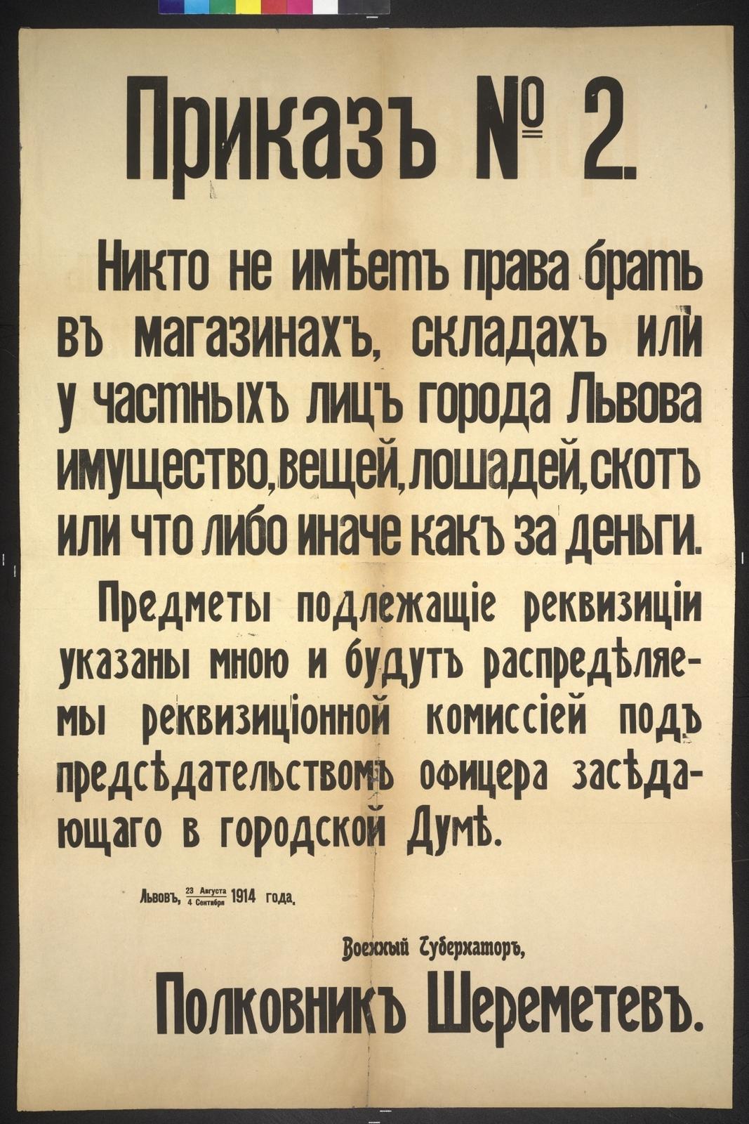 In russischer Sprache