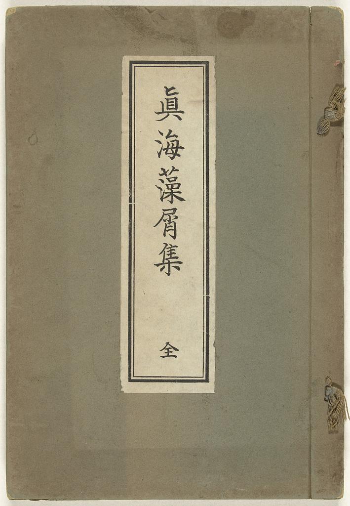 Complete verzameling geschriften van Shinkai
