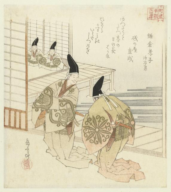 De gehoorzame zoon van Kamakura, een voorbeeld uit de Collectie van zand en kiezelstenen