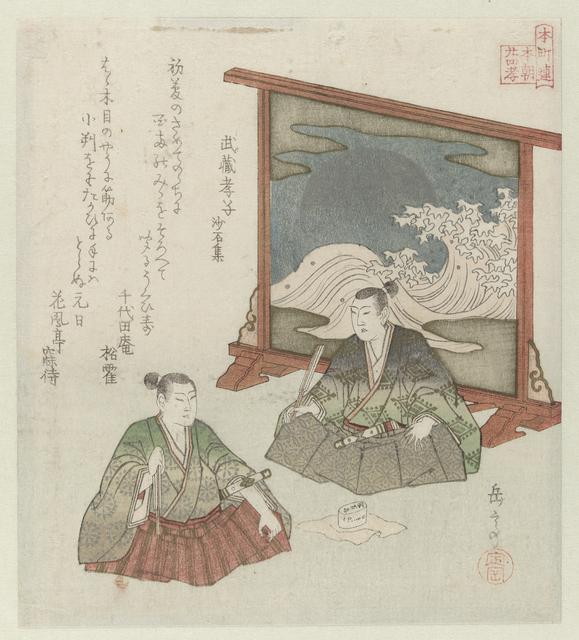 Het gehoorzame kind uit de Musashi provincie, een voorbeeld uit de Collectie van zand en kiezelstenen