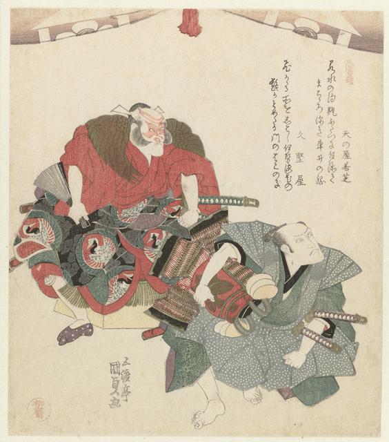 Nakamura Utaemon IV in de rol van Oniô en Bandô Mitsugorô III als Asashina Saburô